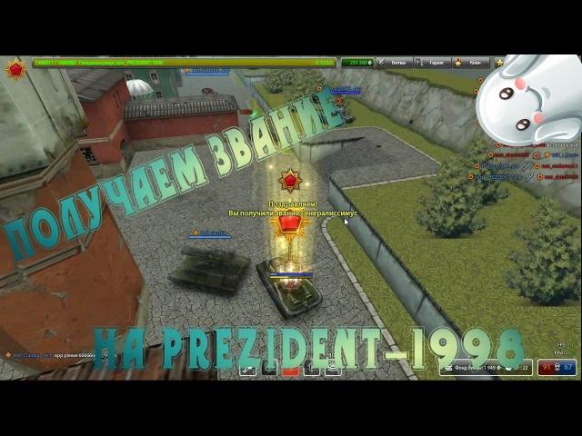 PREZIDENT-1998:Получаем ГЕНУСА (мечта)