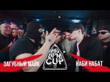 140 BPM CUP ЗАГУБНЫЙ МАЙК Х НАБИ НАБАТ (Отбор)