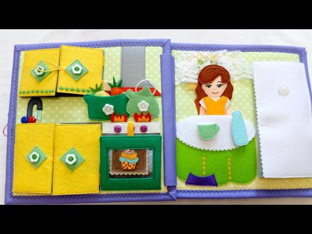 Кукольный дом 4 (г. Братск, Иркутская обл.)/Doll house/ Мягкая развивающая книжка