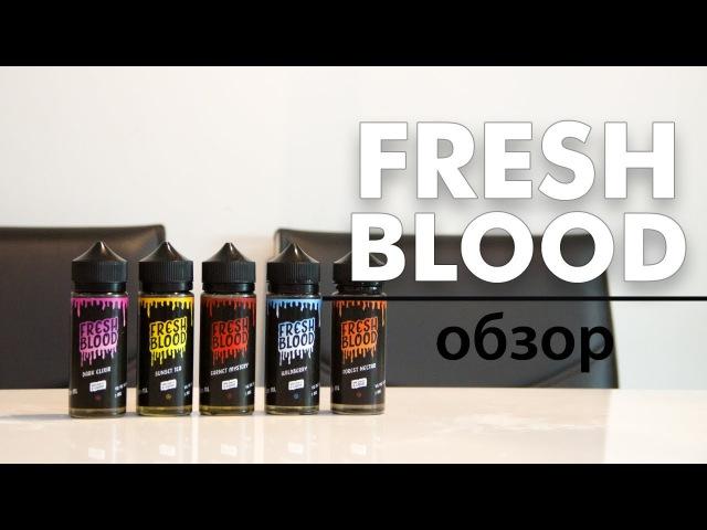 FRESH BLOOD | обзор жидкости для электронных сигарет
