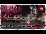 Revelation online. Класс рыцарь / Билды / Скилы / Комбинации / и т.д.