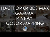 Настройка gamma в 3ds max 2014, 2015, 2016 и Vray color mapping
