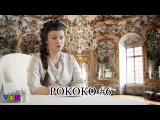 Стиль Рококо в дизайне интерьера