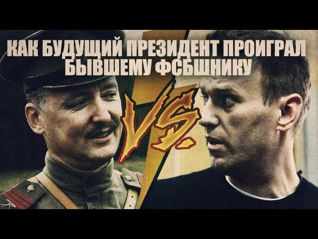 Навальный vs. Стрелков: будущий президент проиграл бывшему фсбшнику (Анна Сочина)