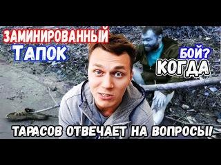 ХОВАНСКИЙ не гангстер / Димон ЗАМИНИРОВАННЫЙ ТАПОК / Первый СЕКС