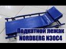 Лежак подкатной с подъёмным подголовником NORDBERG N30C4