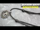 Как сделать регулируемый шнур для кулона из паракорда Любомир Борода