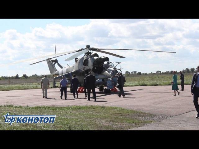 В Конотопі відзначили ювілей «Авіакона» та продемонстрували можливості бойового вертольота