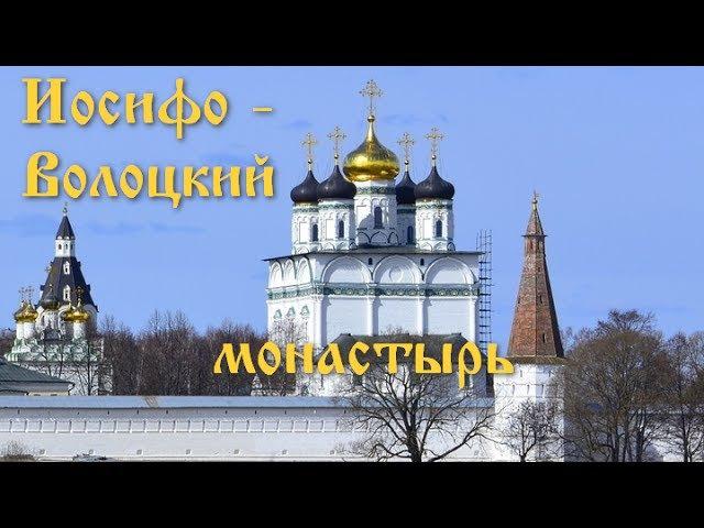 Небо на земле Иосифо - Волоцкий монастырь