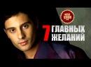 7 главных желаний 2013 Комедия фильм