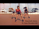 Dancehall choreography by Anna Marunkevich Vybz Kartel Bicycle ride