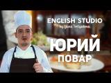 ВИДЕО ОТЗЫВ  ЮРИЙ ДЁМИН - Старший повар в сети отелей HILTON