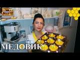 Рецепт вкусного медовика и нежного крема. Торт медовик, украшенный пчелками The honey cake. Recipe