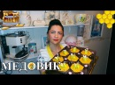 Рецепт вкусного медовика и нежного крема Торт медовик украшенный пчелками The honey cake Recipe