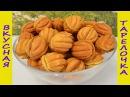 Орешки с вареной сгущенкой