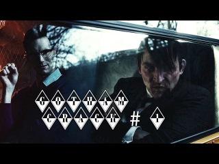 Gotham - Crack 1 (Rus) [Готэм - Музыкальная нарезка 1]
