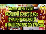 ИГРА GOLDEN_EGGS ПРИ РЕГЕ БОНУС 60р МНОГО ИНТЕРЕСНОГО!!!