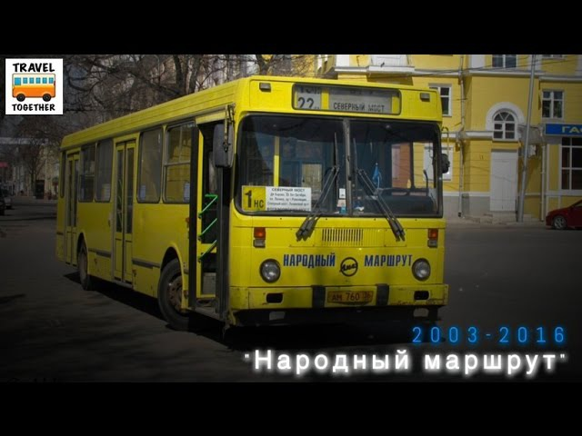 Ушедшие в историю. Народный маршрут, Воронеж | Gone down in history. Bus in Voronezh
