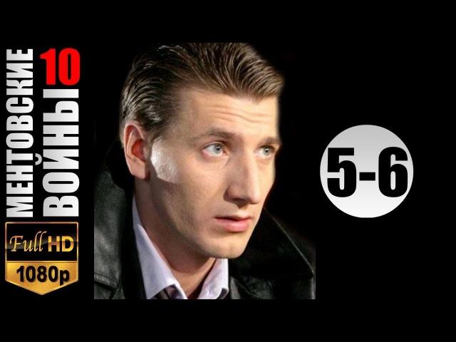 Ментовские войны 10 сезон 5 6 серия 2016 Криминал фильм сериал HD1080