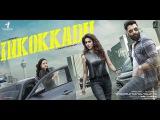 Inkokkadu Official Trailer (Telugu version