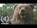 18   «Медведь», короткометражный фильм, черная комедия, на русском