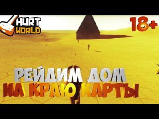 Hurtworld | РЕЙДИМ ДОМ НА КРАЮ КАРТЫ 18+