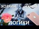 Женская логика - политика Запада. Развод Путина с Людмилой. Правдозор