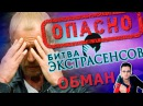 Битва экстрасенсов разоблачение лжи и вреда Алкоголик Наргиз дело Виктора К