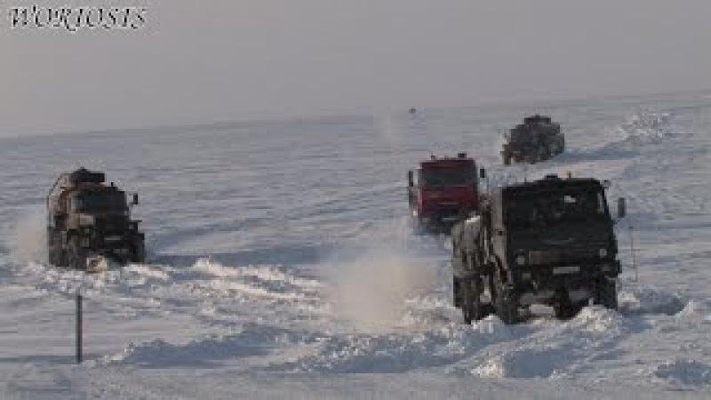 Конвой на Север. Чукоткский зимник через ледяной океан