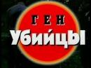 Криминальная Россия - Ген убийцы 1-серия Современная Хроника