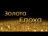 Золотая эпоха (24.04.2017)