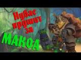 Играем на Макоа (Makoa)  Paladins
