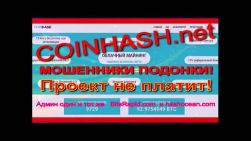 COINHASH.net МОШЕННИКИ Проект не платит! Админ один и тот же BitsRapid.com и hashocean.com