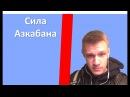 ЕВГЕХА ПОЛЕТИТ АВИАКОМПАНИЕЙ СИЛА АЗКАБАНА! -ЕВГЕХА - MOMENTS 9