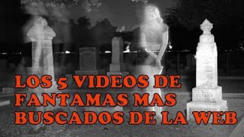 LOS 5 VIDEOS DE FANTASMAS MAS BUSCADOS DE LA WEB 2016