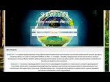 skazka.land - инвест проект +10 за 24 часа