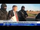 ГРОМКОЕ ДЕЛО Заместитель акима г Рудный задержан за взятку в 15 млн тенге