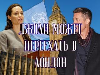 Анджелина Джоли может переехать в Лондон