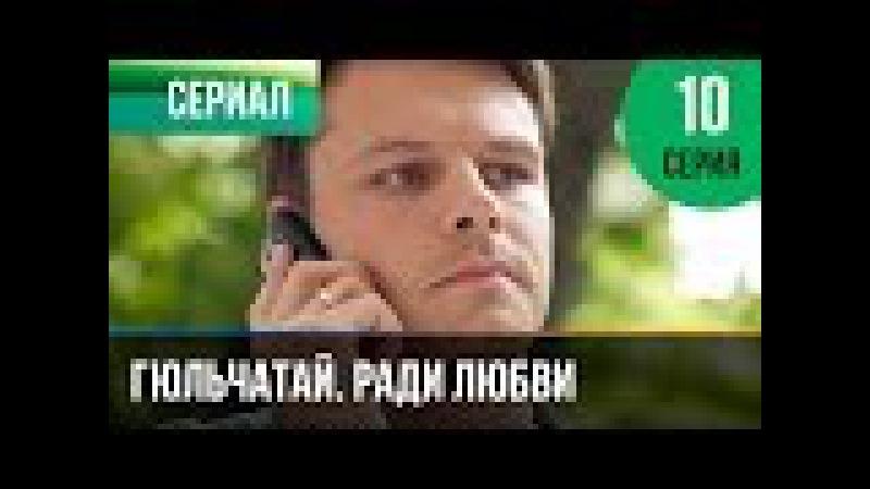 Гюльчатай. Ради любви 10 серия - Мелодрама | Фильмы и сериалы - Русские мелодрамы