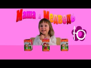 Маша и Медведь свит боксы открываем игрушки Masha and the Bear sweet box opening