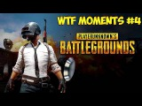 PLAYERUNKNOWN'S BATTLEGROUNDS  #4 | WTF moments #4