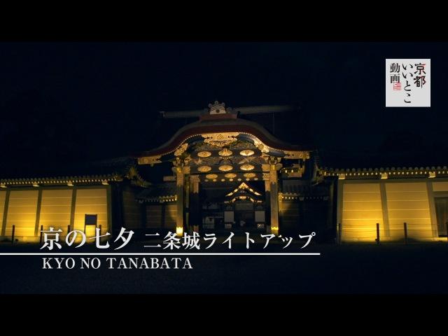 京の七夕 二条城ライトアップ Kyo no Tanabata 京都いいとこ動画