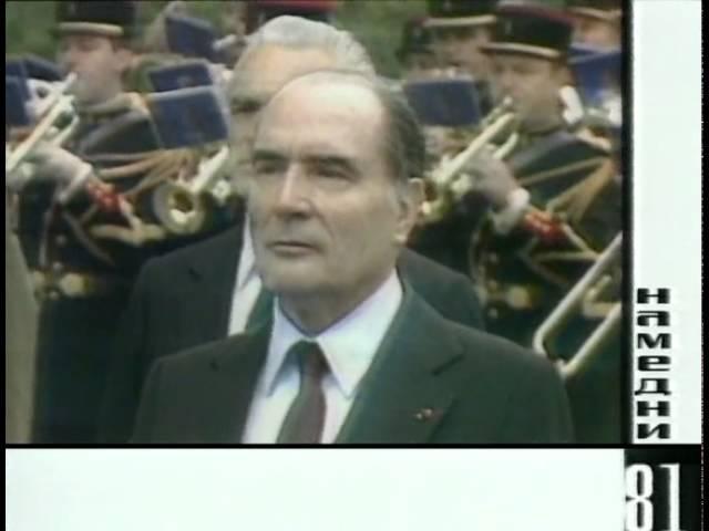 Намедни 1961—2003: Наша Эра 1981 HTB