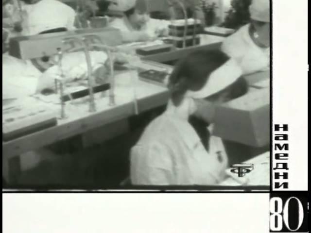 Намедни: Наша Эра 1980 HTB
