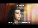 Жизнь после жизни - 3 серия (2017)