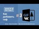 Как загрузить гиф анимацию Вконтакте