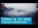 Туман 3D Max Corona Render Corona Volume mtl