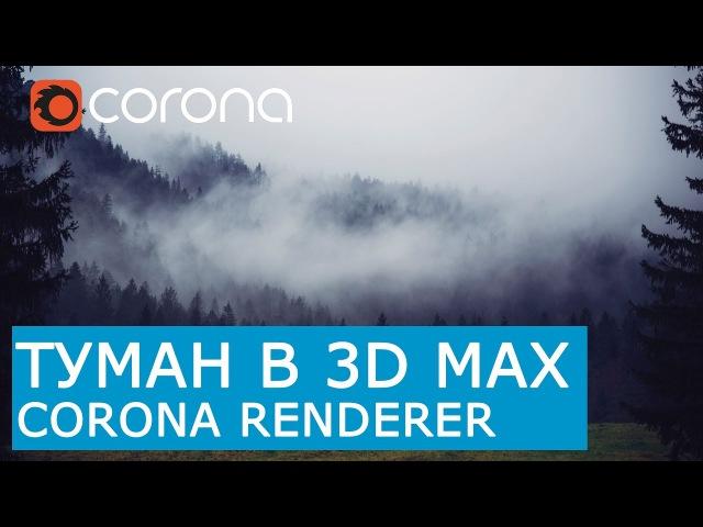 Туман | 3D Max Corona Render | Corona Volume mtl | God Rays эффект