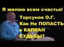 Торсунов О.Г. Как Не ПОПАСТЬ в КАПКАН СУДЬБЫ
