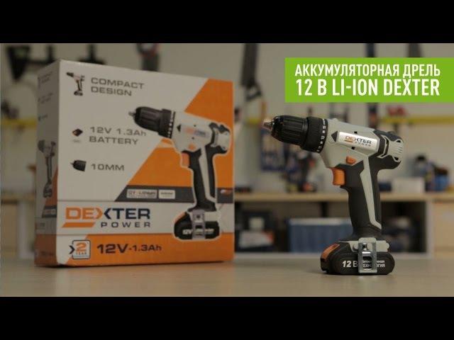 Обзор аккумуляторной дрели Dexter 12 В